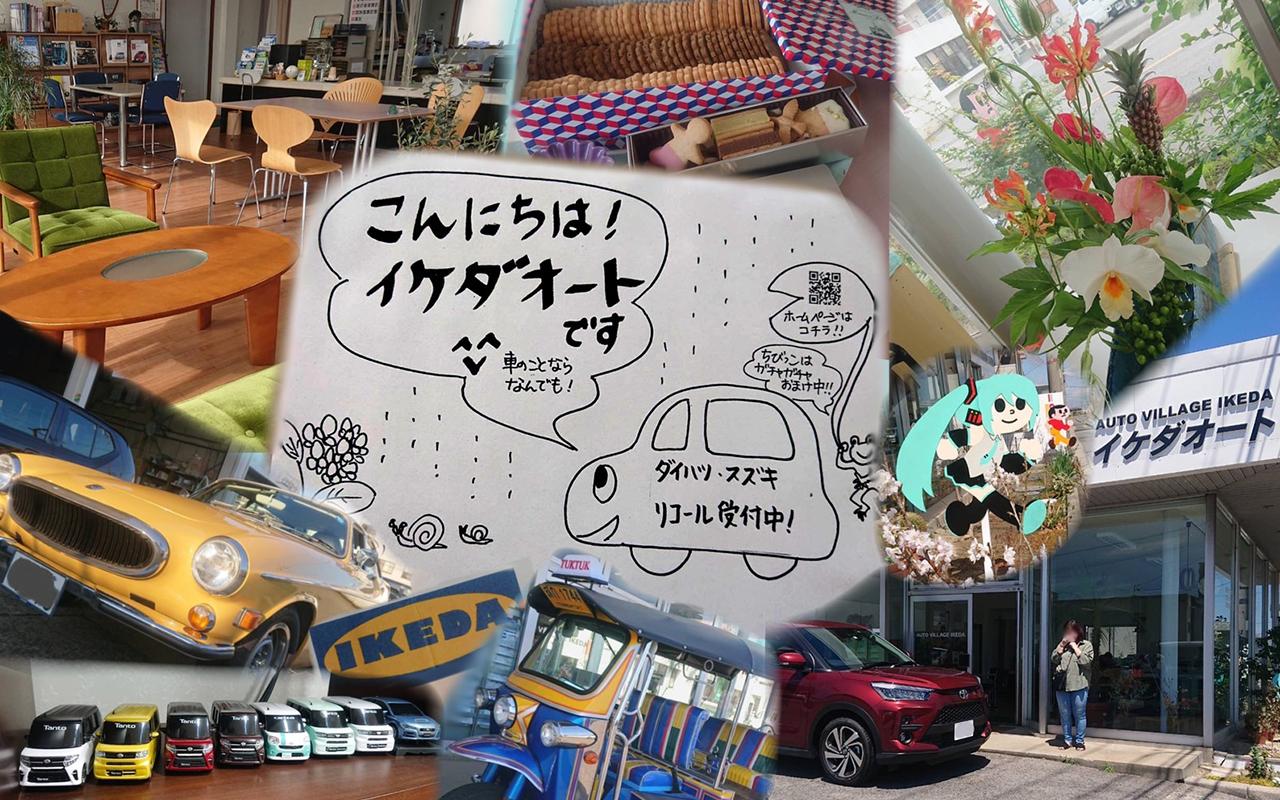 新車・中古車車両販売、車検・修理、ロードサービス、車のことはお任せください。愛知県幸田町にあるイケダオートのホームページです。